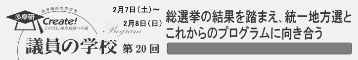 20th_giin_gakkou