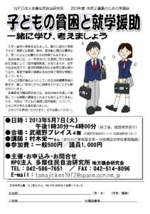 chihogikai0507